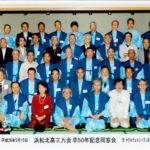 浜松北高三九会 卒50年記念同窓会