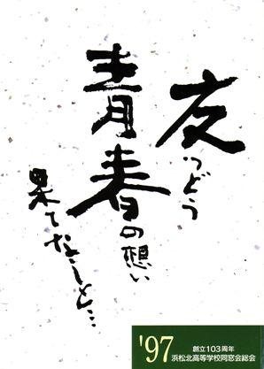鈴木光司 浜松北高